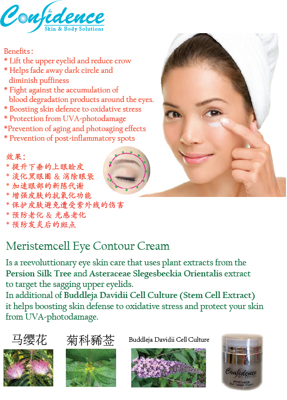 MSC Eye Cream