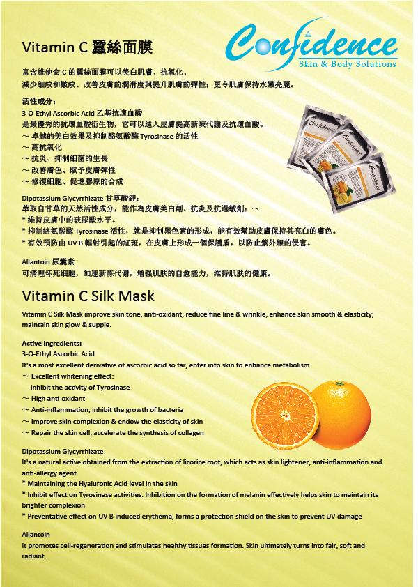 VC Silk Mask 1